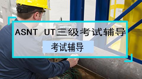 ASNT UT三级考试辅导