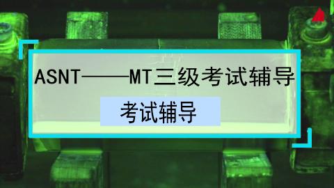ASNT——MT三级考试辅导