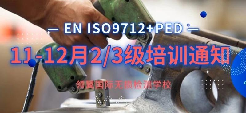 领翼11-12月欧标EN ISO9712+PED培训通知!